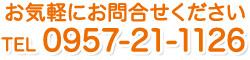 電話:0957-21-1126